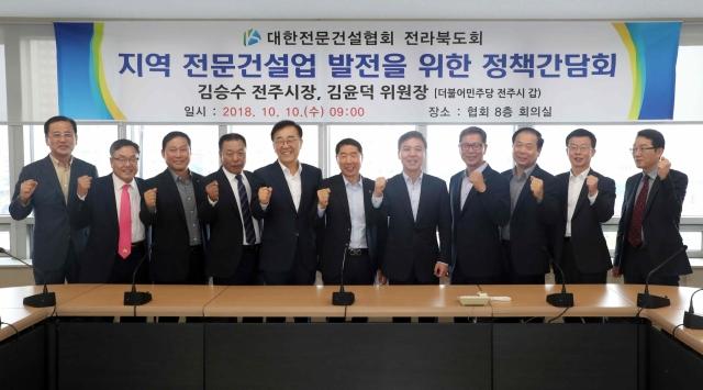 대한전문건설협회 전북도회, '지역 전문건설업 발전 정책간담회' 개최