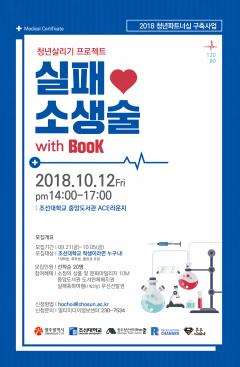 조선대학교, '2018 중앙도서관 가을독서축제' 개최