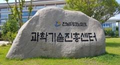 전남테크노파크, '지역수요맞춤형 연구개발사업' 설명회 개최