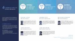 군산대 위셋사업단, '2018 WISET새만금포럼' 개최