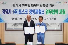 광양시-광양체철소, 인구활력증진 업무협약 체결
