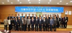 나주시, 더민주 지역위원회와 당정협의회 개최