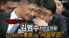 김범수 카카오 의장, 2조8000억 횡령고발…'사실 무근'