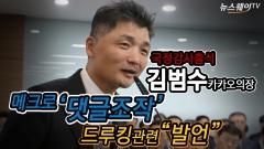 """김범수 카카오 의장, '드루킹사태' 관련 """"발언들…"""""""