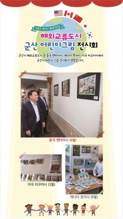 군산시, '해외교류도시 어린이 그림 전시회' 개최
