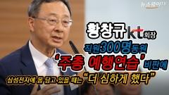 """김종훈 의원 'KT '주총 예행연습' 녹취록 공개'…황창규, """"삼성 땐 더했다"""""""