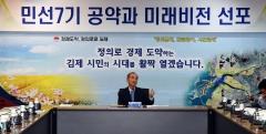 박준배 김제시장, 민선7기 공약과 미래비전 선포