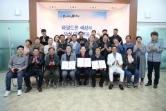 완주군-태국관광협회, 문화‧관광분야 업무협약 체결