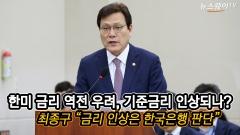 """최종구 """"금리 인상, 한국은행 판단"""""""