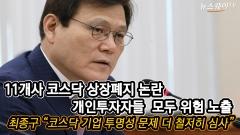 """11개사의 코스닥 상장폐지, 최종구 """"코스닥 기업 투명성 문제 더 철저히 심사"""""""