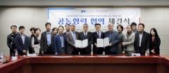 ACC-광주문화재단, 문학페스티벌·교류의 장 행사 '공동협력 협약'