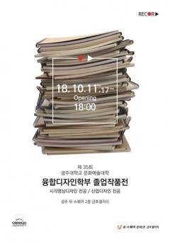 광주대 융합디자인학부 졸업작품전시회 개최
