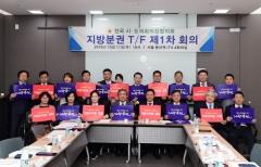 전국시도의회의장협의회, 초대 지방분권TF 단장에 서울시의회 김정태 의원 추대