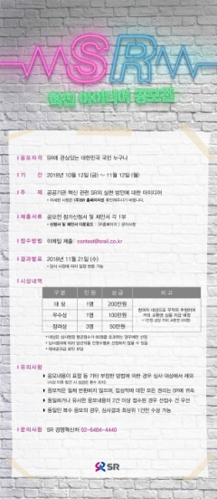 SR, '대국민 혁신아이디어 공모전' 개최