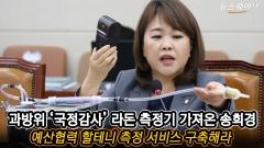 """라돈측정기 가져온 송희경 """"예산협력 할테니 측정 서비스 구축해라"""""""