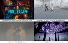 넥슨컴퓨터박물관, '2018 NCM VR OPEN CALL' 수상작 발표