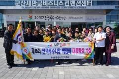 부안상설시장, 2018 전국우수시장박람회 대통령상 수상