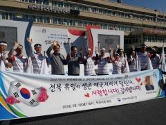 익산시,2018 전국체전 성화 봉송 행렬 이벤트 진행
