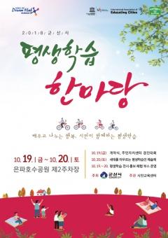 군산시, 시민이 함께하는'평생학습한마당' 진행