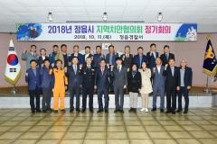 정읍시-정읍경찰서 , 지역 치안협의회 개최