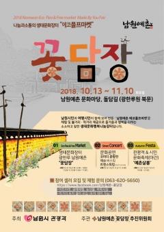 남원시, 시민과 관광객이 어울리는 문화관광장터 개최