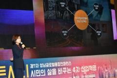 은수미 성남시장, 아시아 최대 실리콘밸리 비전 선포...18개 프로젝트 추진