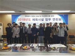인천시설공단, `2018년 체육시설 업무연찬회` 개최