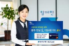 광주은행 KJ카드,  기업전용 '광주∙전남愛 기업사랑 카드' 출시