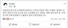 """이낙연 """"히말라야 원정대, 국내운구·장례 등 소홀함 없이 지원"""""""