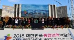2018 대한민국 통합의학박람회 14만명 방문 성황리 폐막