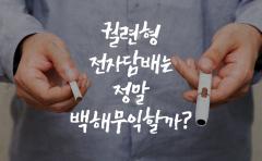 궐련형 전자담배는 정말 백해무익할까?