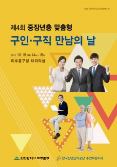인천 미추홀구, 18일 중장년층 일자리 박람회 개최