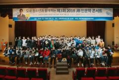 전북은행장학문화재단, 제3회 2018 JB 인문학 콘서트 성료