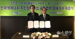 신안군, 한국남동발전과 '신재생에너지 주민참여 양해각서' 체결