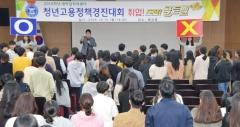 동신대 대학일자리센터 '취업 도전 골든벨' 개최