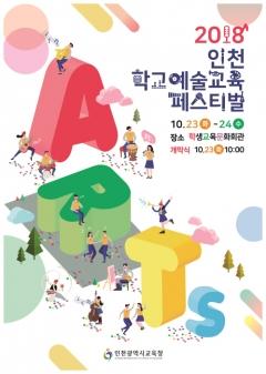 인천시교육청, '2018 인천학교예술교육페스티벌' 개최