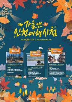 인천시-인천관광공사, `가을앤& 인천여행시점` 프로그램 선보여