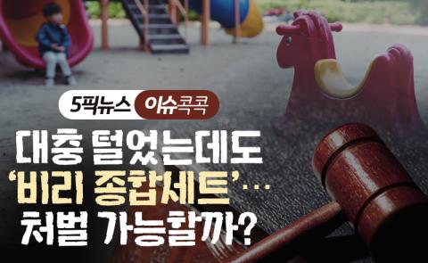 '비리 종합세트' 사립유치원…처벌 가능할까?