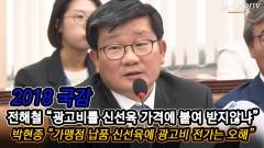 """박현종 bhc 회장 """"광고비 부과 오해…공급 가격 인하 검토"""""""