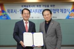 목포시, 한국슬로시티본부와 업무협약 체결