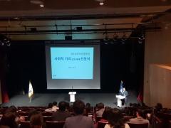아시아문화원, 사회적 가치 실현을 위한 과제 선포식