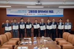 군산시-군산국가산업단지경영자협의회원사 ,'고용창출 협약'체결