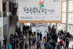 2018 전국우수시장박람회 '성료'