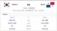 한국 대표팀, 오늘(16일) 파나마 상대로 2연승 도전