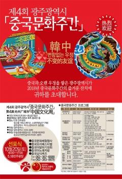 광주 차이나센터, 20일 '제4회 중국 문화주간' 개막