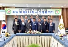 전국시군자치구의회의장협의회, 영광군의회에서 제212차 시·도대표회의 개최