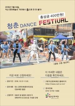 익산시,  '청춘 댄스 페스티벌' 참가단체 모집