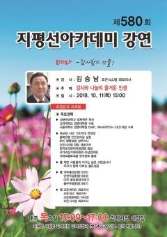 김제 지평선아카데미, 김승남 조은시스템 대표이사 초청 강연