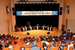 고창군, 민선7기 공약사업 실현을 위한 열린 토론회 개최
