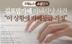 """김포맘카페 마녀사냥 사건…""""이 상황에 카페등급 걱정"""""""